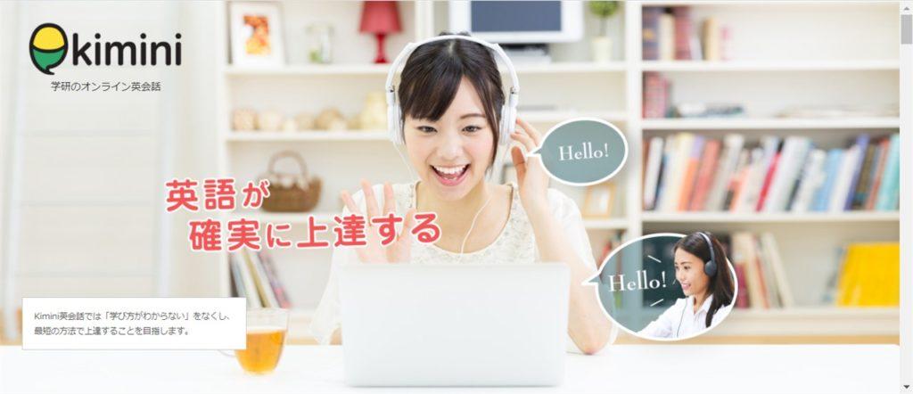 online english Kimini review